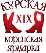 «КУРСКАЯ КОРЕНСКАЯ ЯРМАРКА – 2019»  С 27 по 30 июня 2019 года